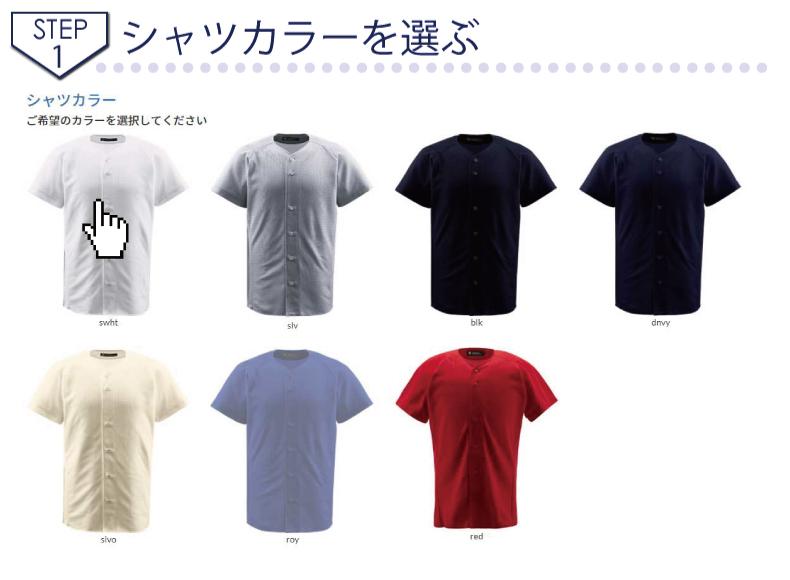 STEP1 シャツカラーを選ぶ